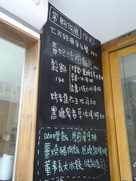 7days away 七天出走 café+B&B:【台中早午餐】隱身寧靜小巷~7days away 七天出走