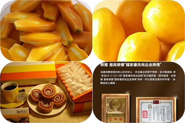 阿嬤的珍藏:《試吃●台南團購美食》母親節來點不一樣的吧~~~~阿嬤的珍藏●奶香芒果酥
