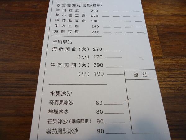 TOFU thirty five 豆腐35:《口碑券●台中●TOFU 35  》好氣質路線之TOFU thirty five 豆腐35 。
