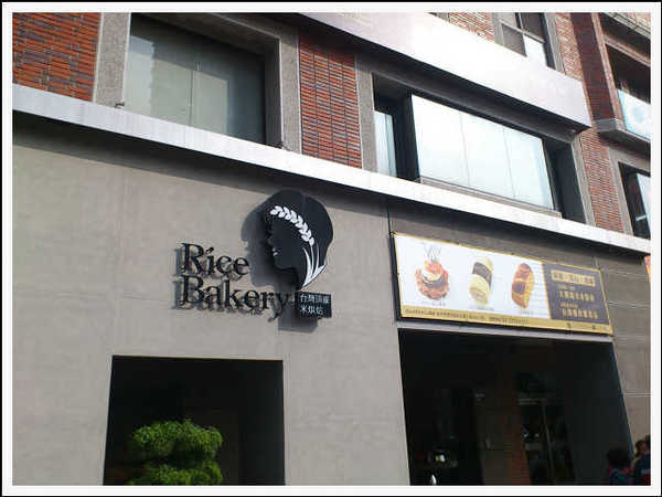 Rice Bakery:美食新創意~以〞米〞製作而成的美食 X Rice Bakery