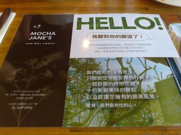 MOCHA JANE'S 摩卡珍思(尼克咖啡四號店):慵懶早晨~~跟MOCHA JANE'S 來個早餐約會吧!