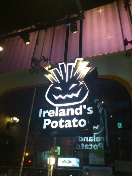 愛爾蘭瘋薯:香濃滋味,一吃上癮~~Ireland's Potato !