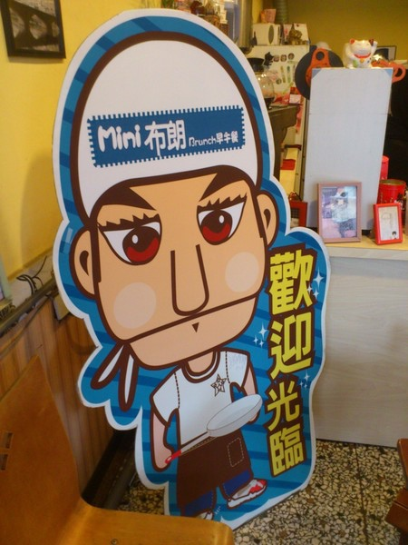 Mini布朗:【台中早午餐】絕對超值之好好吃早午餐~~Mini布朗