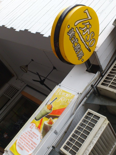 Burger Joint 7分So(華美店):口碑卷體驗~『台中美式早午餐 』Burger Joint 7分So