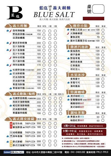 bs menu.jpg