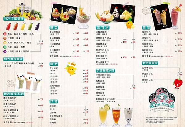maj.frutti menu