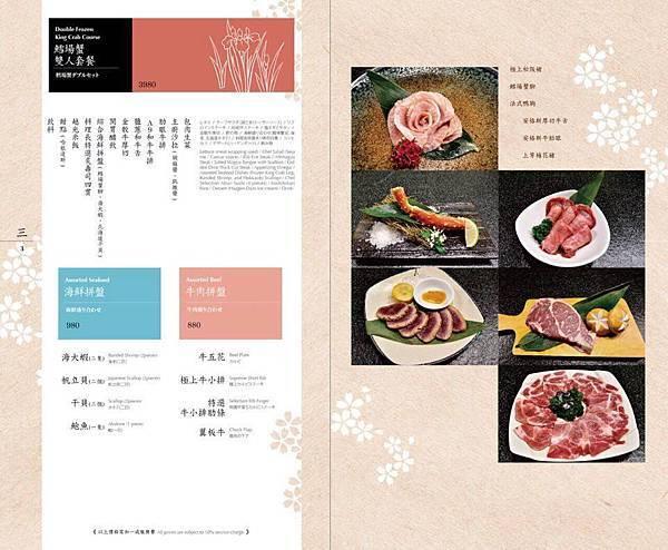 into_menu_1