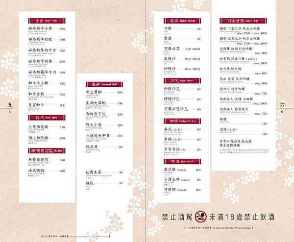 into_menu_3
