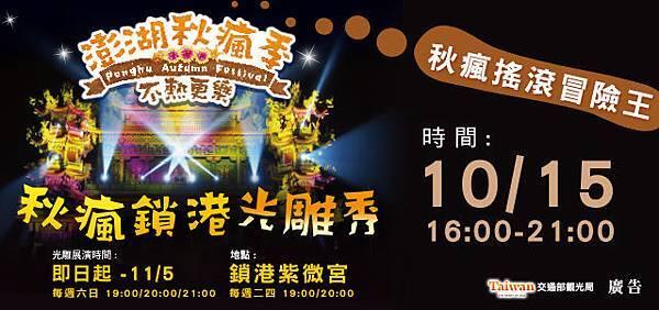 20161012-搖滾冒險王640X300(附件1)