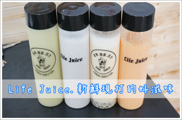 0.life juice