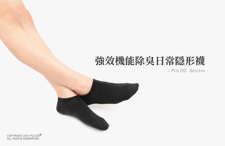 日常除臭隱形襪2