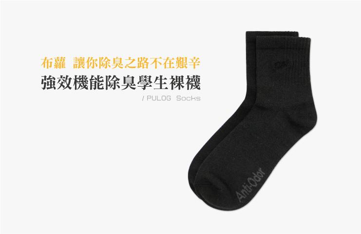 學生短筒襪