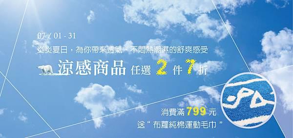 banner20150701