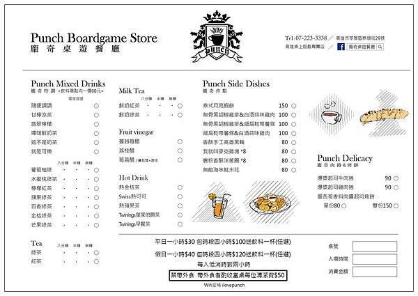 總店菜單0701.jpg