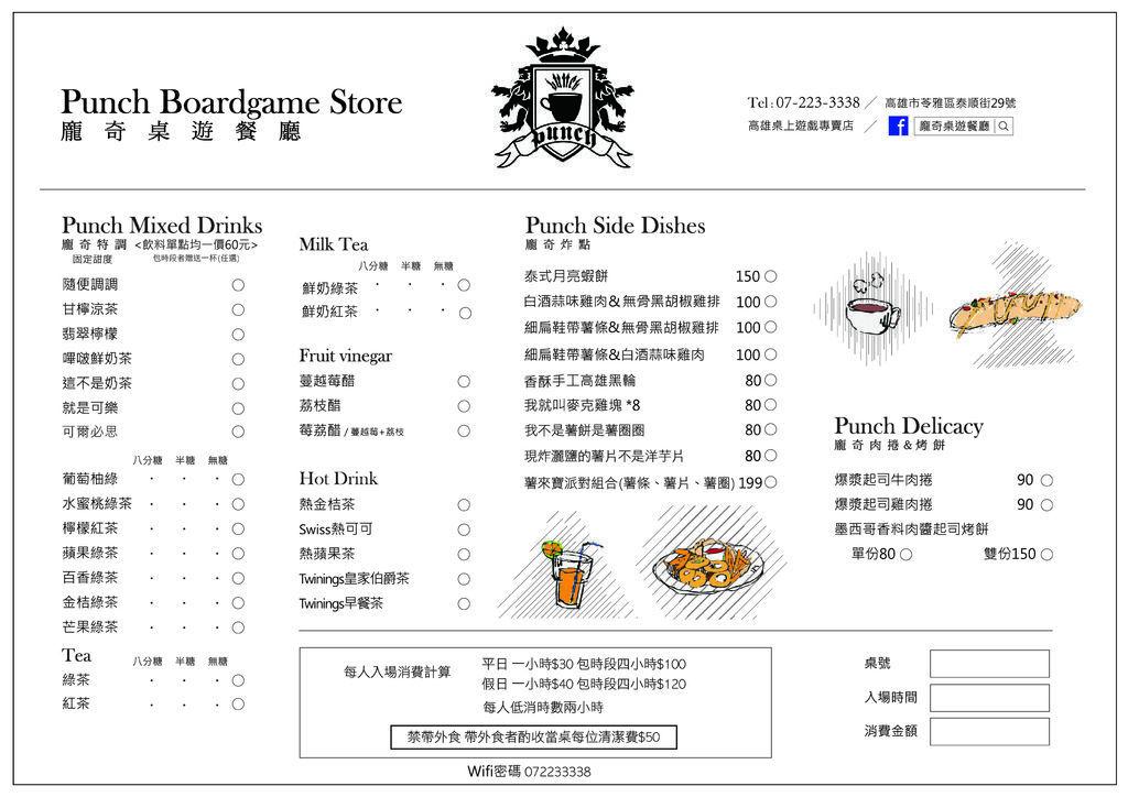 總店菜單0315.JPG