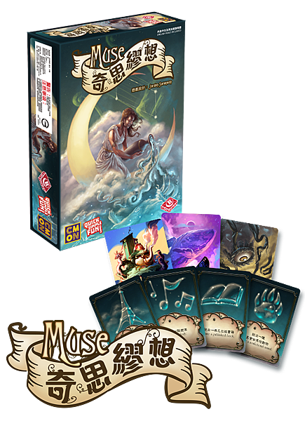Muse_CN_580x800px.png