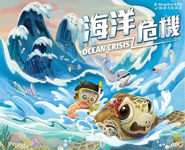 ocean-crisis-Mandarin_S-1.jpg