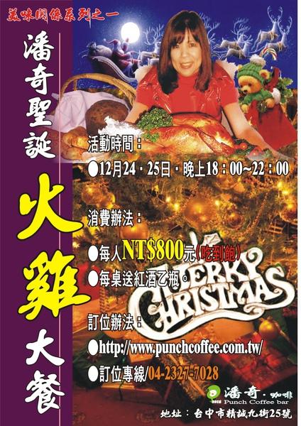 聖誕節海報.jpg