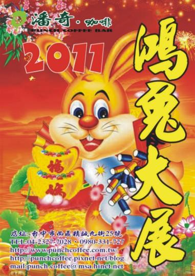 兔年海報.jpg