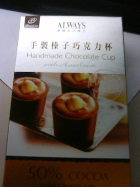 """妙妙  謝謝你的巧克力,好好吃:"""")"""