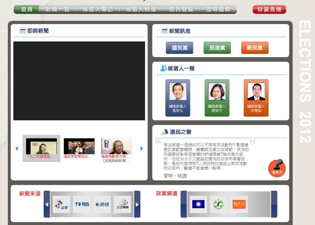 2012年 台灣總統大選youtube線上直播