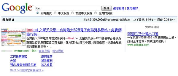 善用Google AdWords關鍵字行銷1