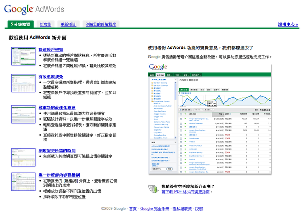 Google Adwords 新界面 new interface