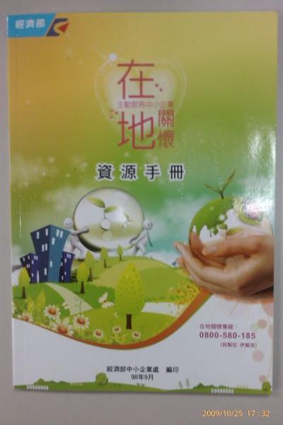 在地關懷中小企業資源手冊2