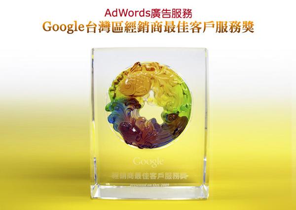 Google Adwords 關鍵字廣告經銷商最佳客戶服務獎
