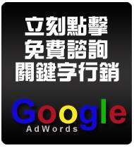 立刻點擊諮詢關鍵字廣告