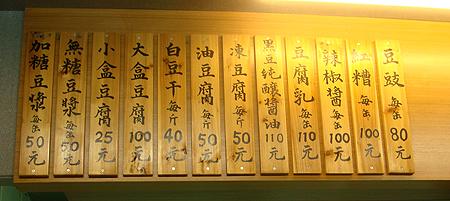 豆腐價格.jpg