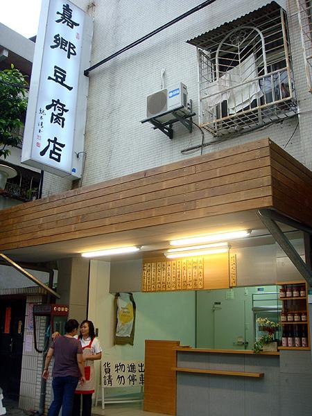 豆腐店外觀.jpg
