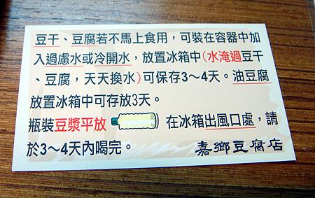 豆腐說明1.jpg