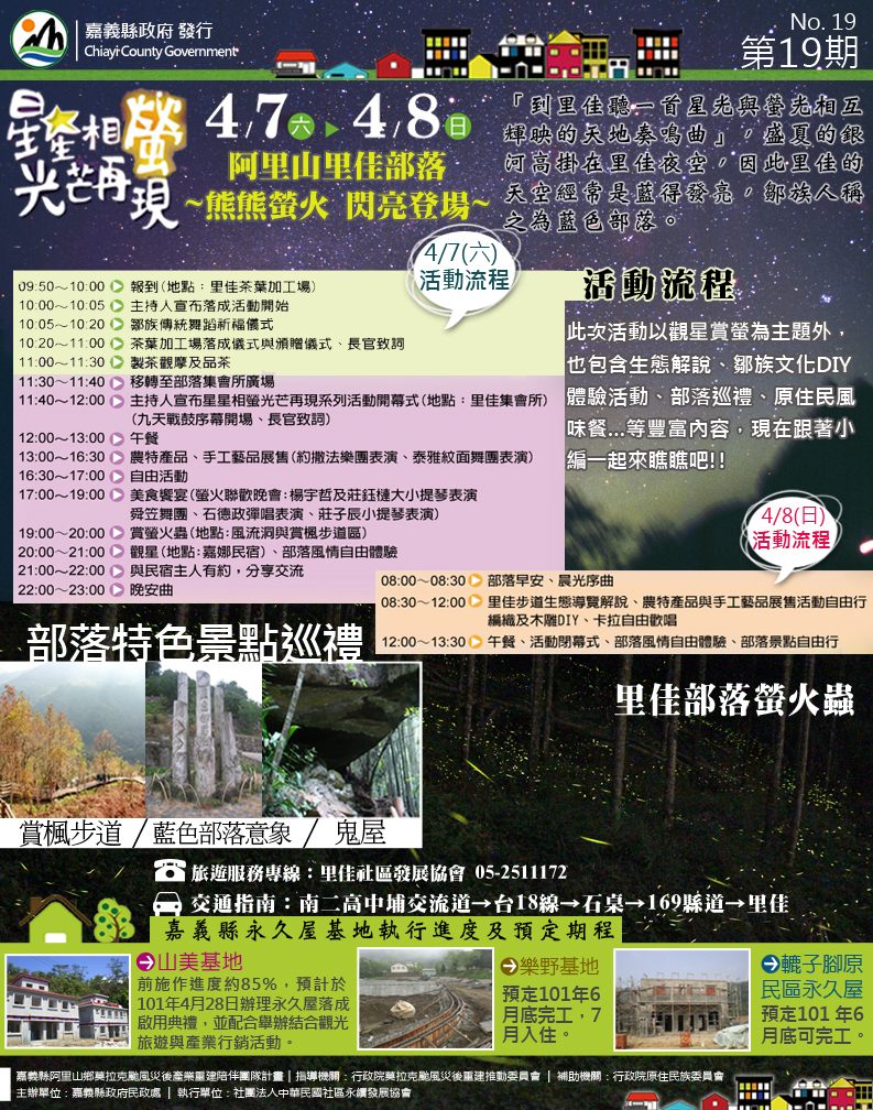 「捕鄒原鄉e週報-第十九期」-里佳部落4月7日星星相螢光芒再現