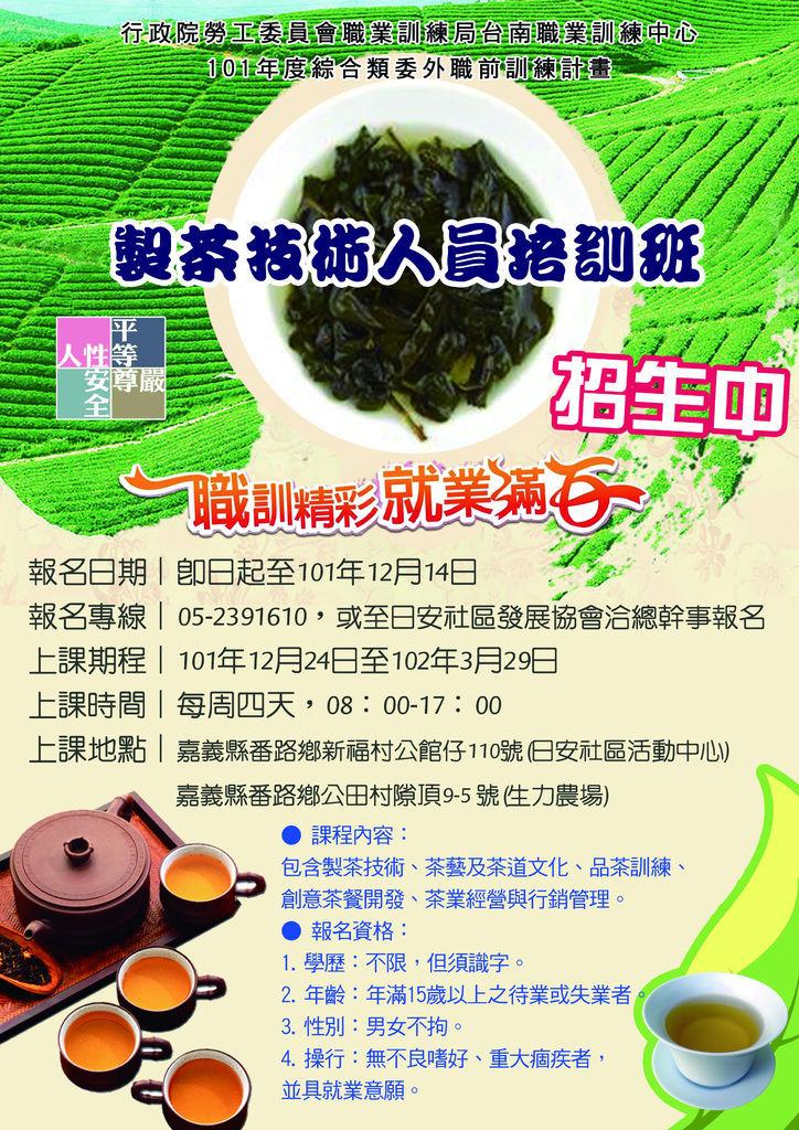 1011121製茶