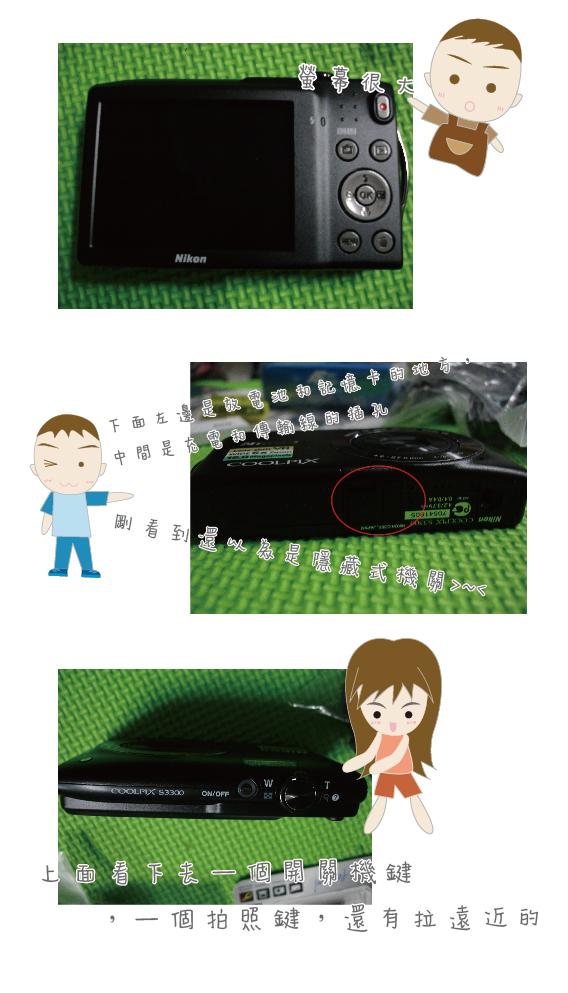 相機開箱-02