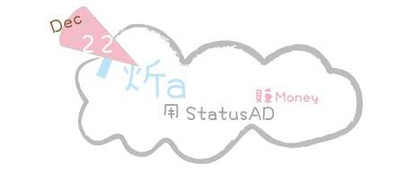 用StatusAD.jpg