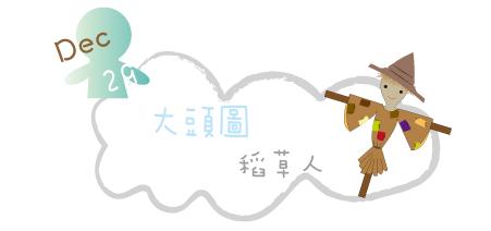 大頭圖稻草人.jpg