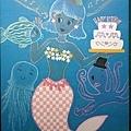 編織畫-海底生日Party