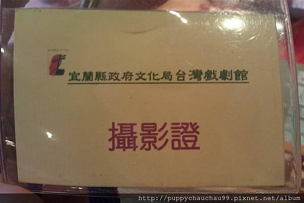 台灣戲劇館攝影證