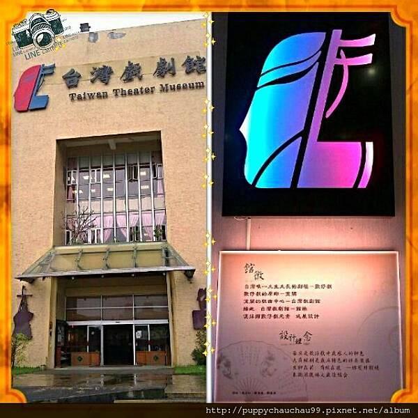 台灣戲劇館及館徽.jpg
