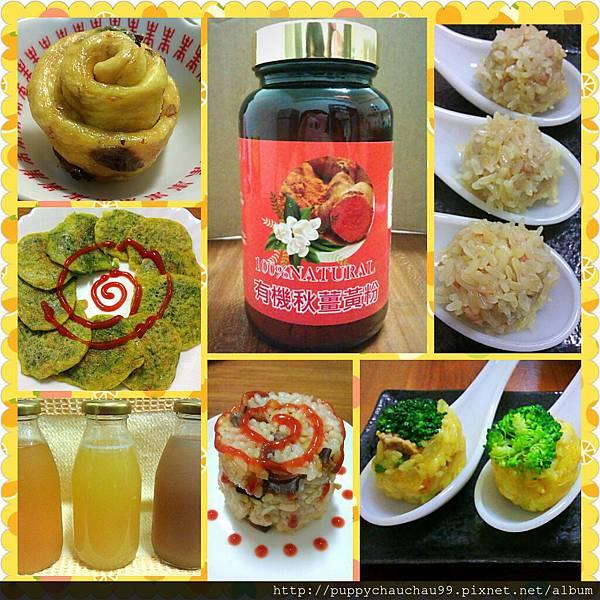 台灣好品100%純天然有機薑黃粉入菜,薑黃美食