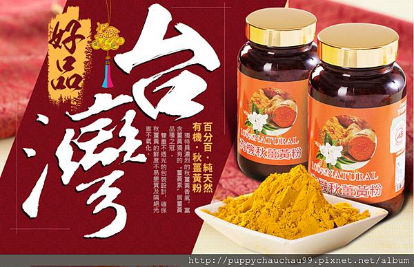 台灣好品100%純天然有機薑黃粉