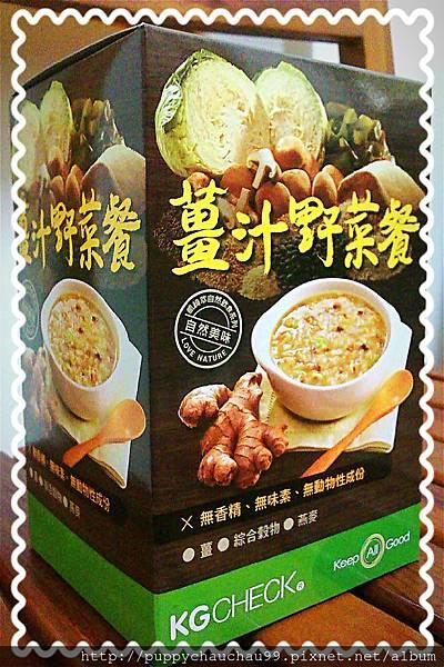 KGCHECK薑汁野菜代謝餐