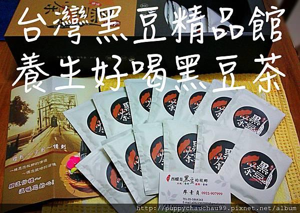 台灣黑豆精品館