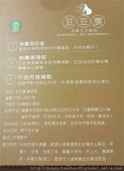 豆豆農品質三大堅持-2