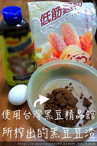 黑豆渣煎餅(準備材料,使用台灣黑豆精品館所榨出的黑豆豆渣)