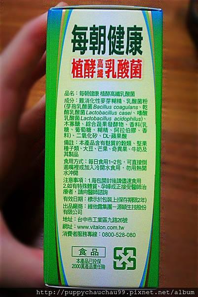 每朝健康植酵素(側面-1)