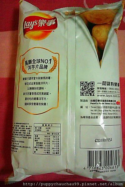 樂事蜂蜜奶油口味洋芋片(背面)