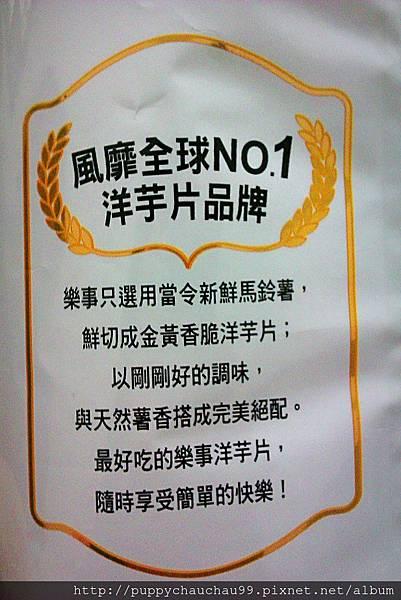 樂事蜂蜜奶油口味洋芋片(風靡全球NO.1洋芋片品牌)
